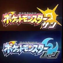 ポケットモンスター サン ムーン 3DS