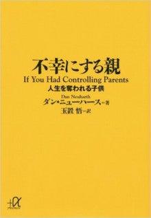 不幸にする親