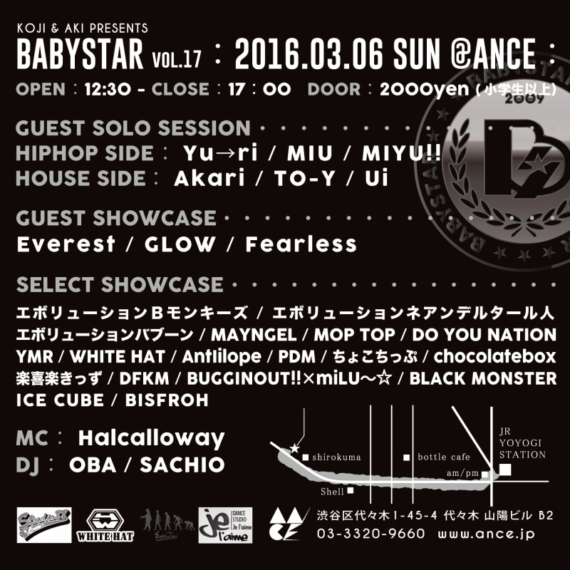 Babystar vol.17 Flyer Ura