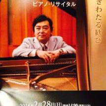 ☆ ピアノコンサート…