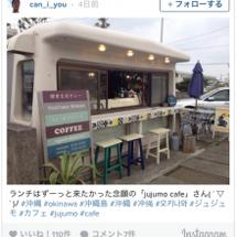 【結果発表】#カフェ…