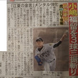 小嶋、福留を3球三振…