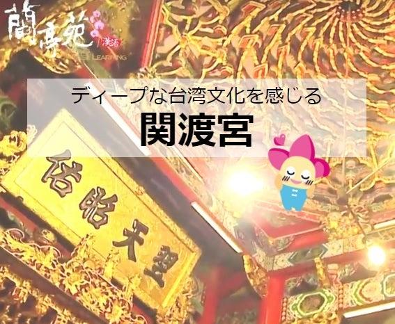 タイトル「ディープな台湾 関渡宮」