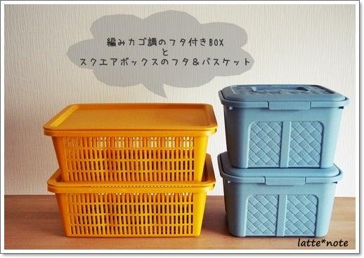 編みカゴ調のフタ付きBOX