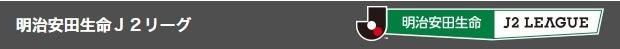 ザスパクサツ群馬×ツエーゲン金沢「J2リーグ 第2節」2016年3月6日(日) 小松市 居酒屋 宴会 女子会 1軒目 2次会 歓送迎会 家族連れ コース料理 飲み放題 持ち帰り オードブル ホームパーティー 個室 貸切 つまみや さんぱち