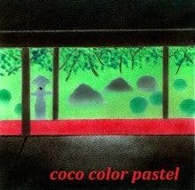 新緑雅ココカラぱすてる東京和アート