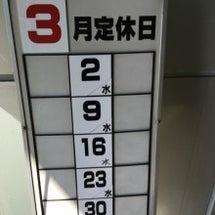 3月の定休日☆