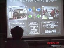 災害ボランティアサポート養成講座 5