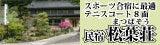 民宿松葉荘