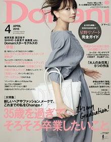 Domani_表紙
