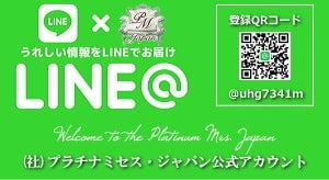 LINE@プラチナミセス・ジャパン公式アカウント お友達追加をお待ちしております
