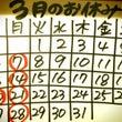 ☆3月のお休み☆