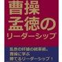 ◆電子書籍「曹操孟徳…