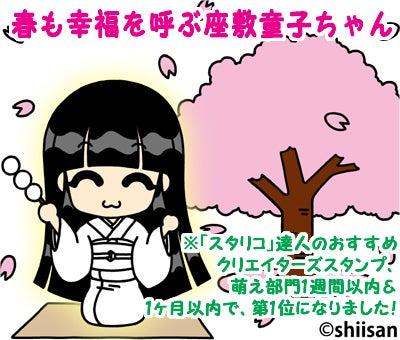 座敷童子ちゃん広告春1