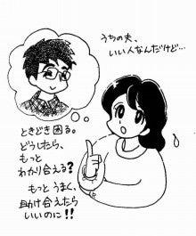夫とのコミュニケーション