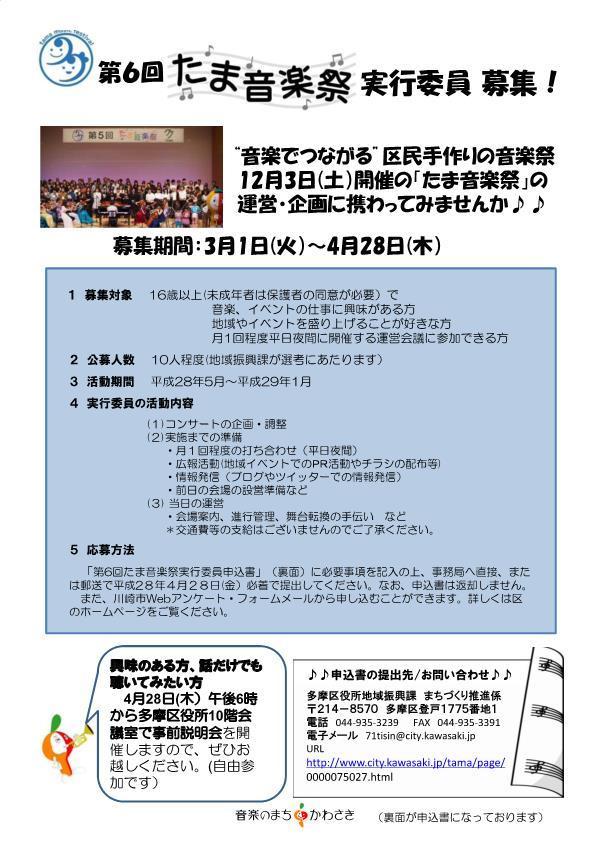 第6回たま音楽祭実行委員募集チラシ表