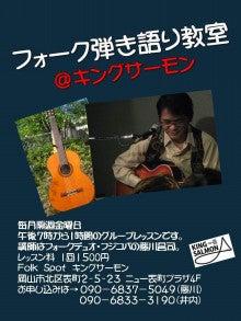 ギター教室 3月~