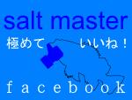 ソルトマスターFBページ