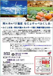 なじょすっぺ福島0322