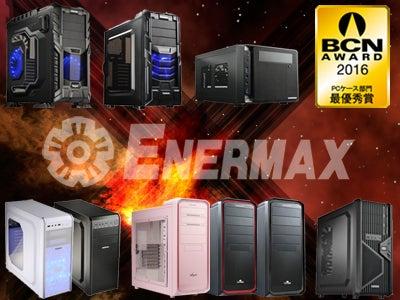 BCN2016 PC Case