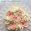 バタークリームのフラ…