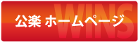 公楽ホームページ