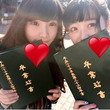 ☆高校卒業