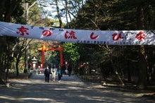 下鴨神社の「京の流しびな」160304_001