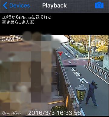 iPhoneに送信された空き巣の動画