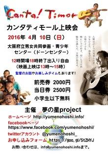 夢の星Project,カンタティモール,三反田明子,上映会