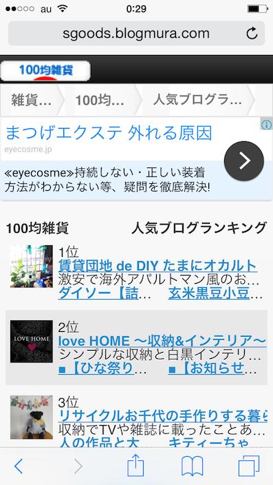 ブログ村100円均一雑貨ランキング1位