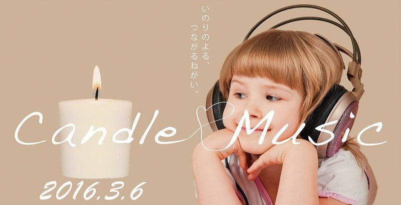 キャンドルナイト&Music