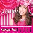 DASODA新発売!