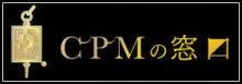 CPMの窓口ロゴ