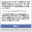 Facebook『盆…
