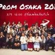 PromOsaka …