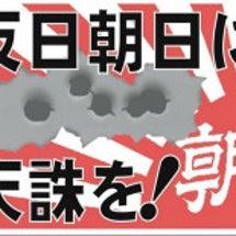 朝日新聞社員、女性へ…