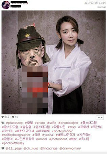 不敬な朝鮮女