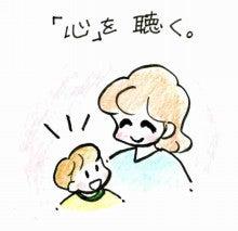 ママが心を聴く
