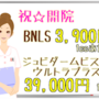 「BNLS の投与量…