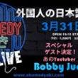 東京のお笑いライブ、…