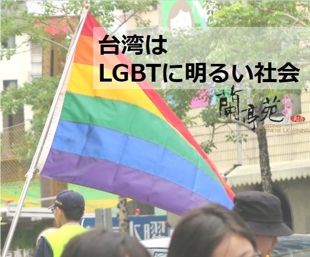 タイトル「台湾のLGBT」