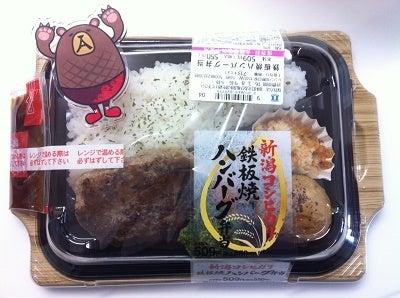 ローソン鉄板焼ハンバーグ弁当 (1)