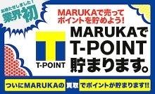 MARUKAで売って、Tポイントがたまる!