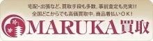 ブランド買取専門店 MARUKA公式サイト