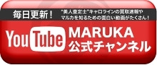 MARUKAのYouTube公式サイトチャンネル!