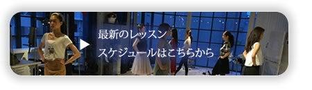 $モデルスクール講師☆宮川真衣のひとりごと-レッスン案内