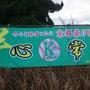 滋賀野洲で少年硬式野…