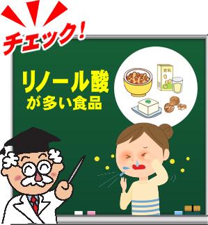 リノール酸が多い食品2