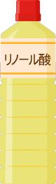 リノール酸